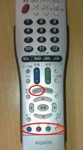 テレビリモコンの番組表ボタンと色ボタン